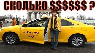 Конкурс. Сколько можно заработать в ТК956 на Toyota Camry в последнюю неделю 2018 года/StasOnOff