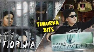 ГДЕ ОТДЫХАЕТ TIMUR/БИТВА ЭКСТРАСЕНСОВ/ИНТЕРВЬЮ У...