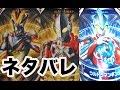 ウルトラマンオーブ ネタバレ トリニティ フュージョン Ultraman Orb Trinity Fusion