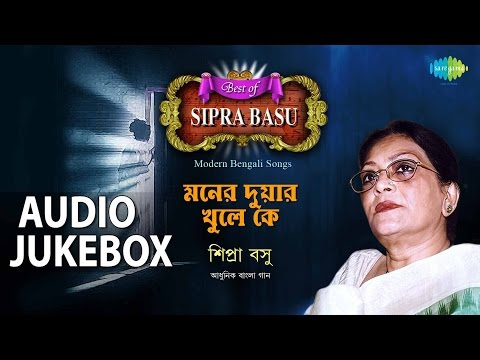 Best Of Sipra Basu | Moner Duar Khule Ke | Audio Jukebox