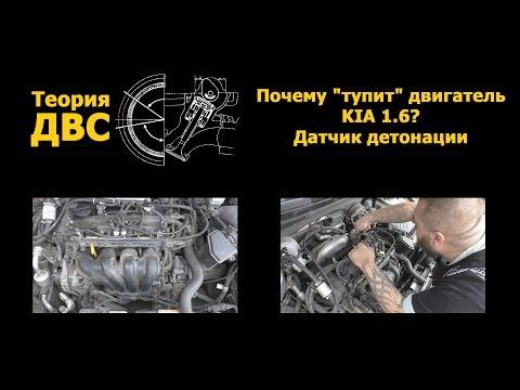 """Теория ДВС: Почему """"тупит"""" двигатель? KIA 1.6 Датчик детонации"""
