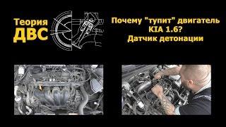 Теория ДВС: Почему 'тупит' двигатель? KIA 1.6 Датчик детонации
