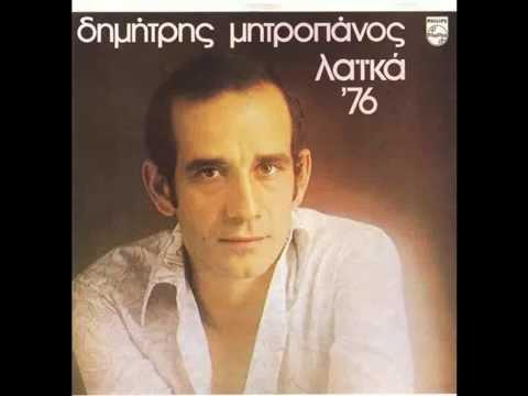 ALLOS GIA HIO TRAVIXE  Dimitris Mitropanos  mp3