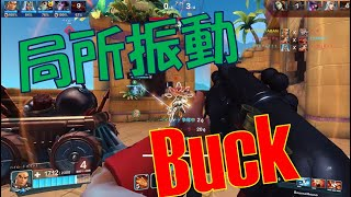 Buckの練習の成果…! #154【Paladinsゲーム実況】