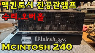 Mcintosh 240 tube amplifier 맥킨…