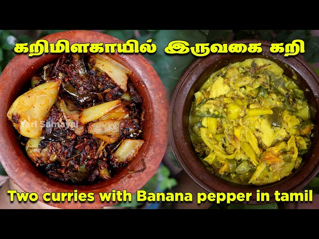 கறி மிளகாயில் 2வகை கறி   2 curries with Banana pepper  Banana pepper Devil  Banana pepper milk curry