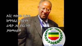 Ethiopian Scientist Dr. Tesfaye Biftu (Interview with Mahidere)