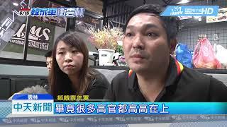 20190609中天新聞 韓家軍席捲後山 6/15組青年軍旗手2天破百人