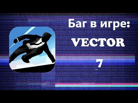 Седьмой баг в vector, смотреть всем!