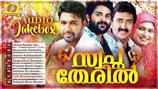 സ്വപ്നത്തേരിൽ   Saleem Kodathur, Shafi Kollam, Kannur Shareef, Rahna   Mappila Audio Songs Jukebox