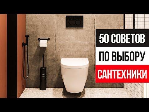 50 советов, как выбрать НЕУБИВАЕМУЮ и СТИЛЬНУЮ сантехнику в ванную комнату