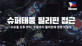 0911 필리핀 뉴스 - 필리핀 슈퍼태풍 접근, 항공요…