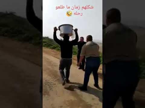 شكلهم زمان ما طلعوا رحلة