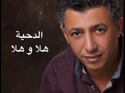 """عمر العبداللات ... omar alabdallat ... الدحية """"هلا و هلا """""""