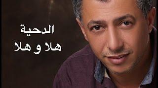 عمر العبداللات ... omar alabdallat ... الدحية