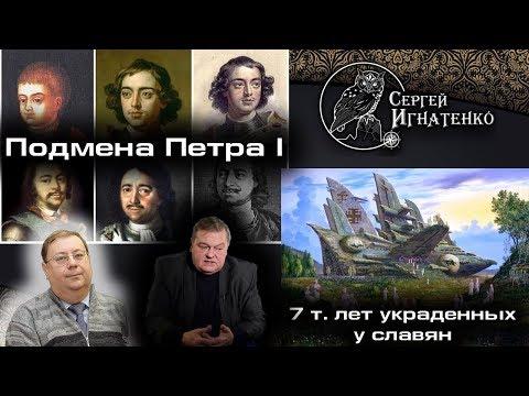 Подмена Петра I.