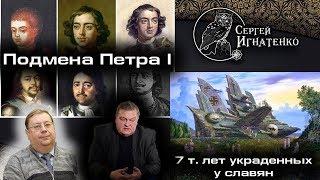 """Подмена Петра I. Мнение о Пыжикове, Спицыне. 7 тысяч. лет """"украденных"""" у славян."""