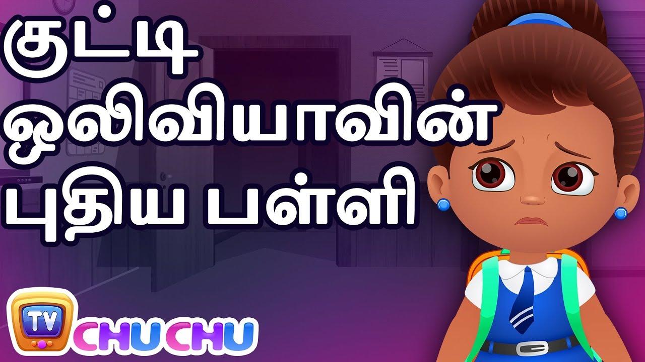 குட்டி ஒலிவியாவின் புதிய பள்ளி (Olivia's New School) - ChuChu TV Tamil Moral Stories For Childr