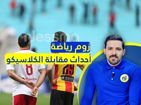 زوم رياضة ليوم الجمعة 16 فيفري 2018 - قناة نسمة