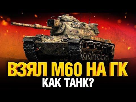 Получил М60 на ГК - Последний танк 10 уровня в коллекции!
