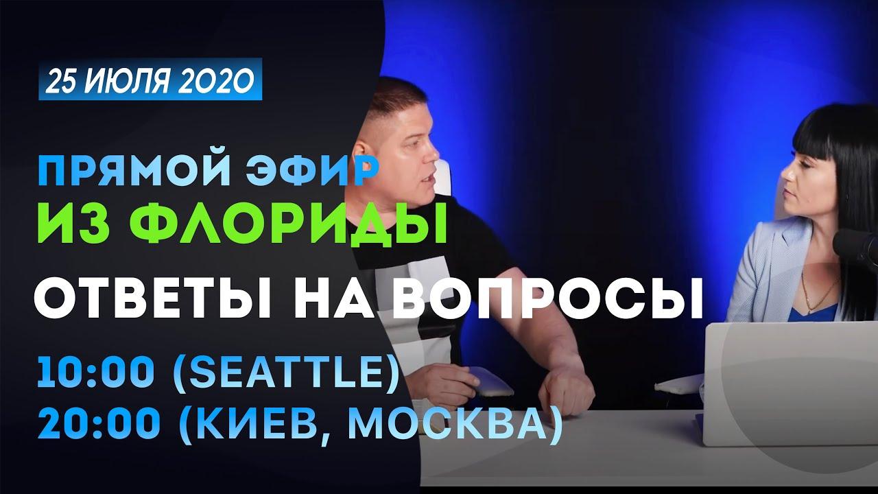 ПРЯМОЙ ЭФИР С ФЛОРИДЫ | ОТВЕТЫ НА ВОПРОСЫ | 25 Июля, 2020