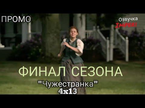 Чужестранка 4 сезон 13 серия / Outlander 4x13 / Русское промо