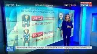 Вести 24 | Правила перевозки детей: что может заменить автокресло?
