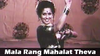 Aho Raya Mala Rang Mahalat Theva - Marathi Lavani Song - Ek Daav Bhutacha Marathi Movie