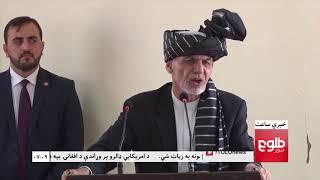 LEMAR NEWS 12 September 2018 /۱۳۹۷ د لمر خبرونه د وږی ۲۱  نیته