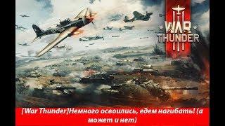 [War Thunder] Йети в мире ваншотов.