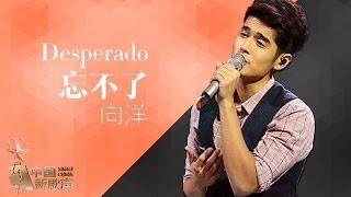 【选手片段】向洋《Desperado》《中国新歌声》第12期 SING!CHINA EP.12 20160930 [浙江卫视官方超清1080P]