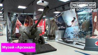 Экскурсии по Воронежу: музей «Арсенал»