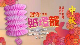 《中秋燈籠系列》Simple DIY Chinese mid Autumn paper lantern -  中秋傳統紙燈籠 手工