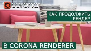 Как продолжить рендер в Corona Renderer | 3Ds Max | Уроки для начинающих