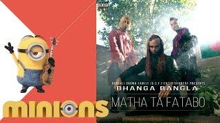 Bhanga Bangla - Matha Ta Fatabo Minions Cover 😂😂