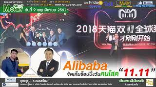 "Alibaba จัดเต็มช็อปปิ้งวันคนโสด  ""11.11"" (09/11/61- 2)"