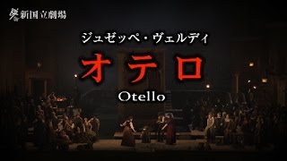 新国立劇場オペラ「オテロ」ダイジェスト映像 Otello-NNTT