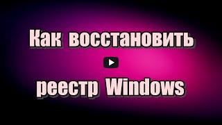 Как восстановить реестр Windows. Программа Registry Backup