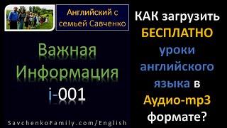 Английский / английский язык / как загрузить уроки английского в  аудио-mp3 формате / i 001