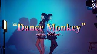 """볼륨업! [내적댄스폭발!] """" Dance Monkey """" 흥이 넘치는 연주버전 커버 ~ Violin & Flute (Tones and I) 2COLOR  Hot Track !"""