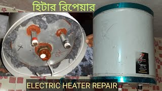 How to troubleshoot electric water heater | water heater not heating water | পানির হিটার খোলার নিয়ম
