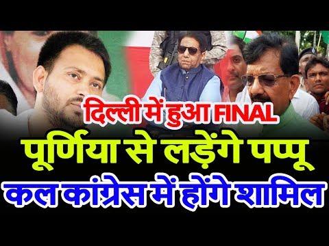 Purnea से लड़ने को तैयार Pappu,कल होंगे Congress में शामिल