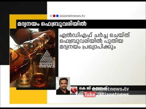 Will announce LDF's New liquor policy on February month