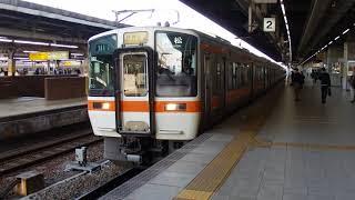 JR東海311系 東海道本線特別快速浜松行 名古屋駅発車