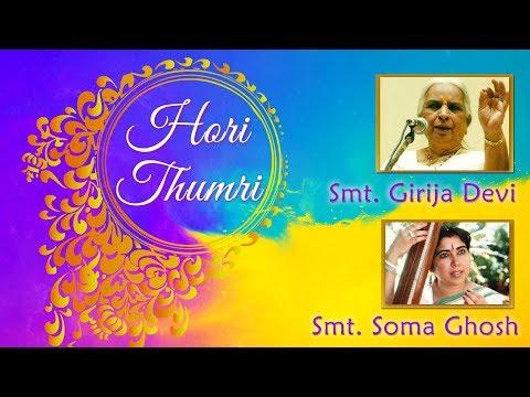 Hori Thumri- Smt. Girija Devi/Soma Ghosh