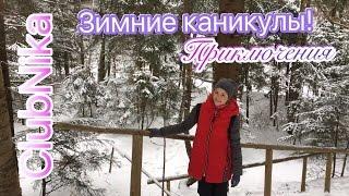 Моё зимнее путешествие / Каникулы