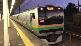 E231系1000番台コツS-04編成+コツK-33編成尾久発車