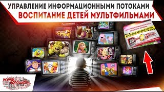 Управление информационными потоками.  Воспитание детей мультфильмами (Лекция 3)