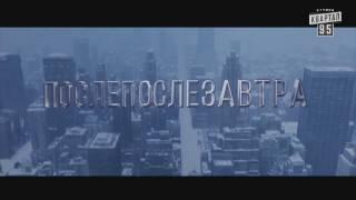 """Ежегодный фильм-катастрофа: """"ПОСЛЕПОСЛЕЗАВТРА""""!"""