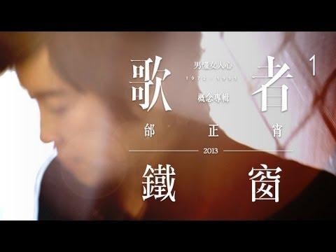 :м: 米樂士娛樂 2013 邰正宵 歌者1【鐵窗】官方完整音檔